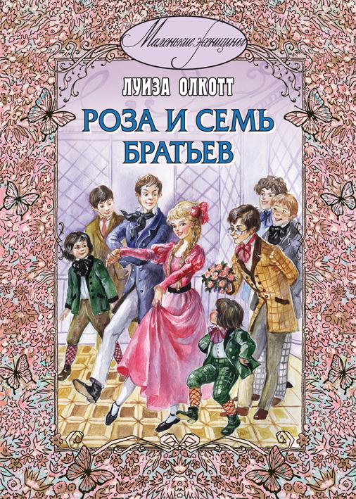 Луиза Мэй Олкотт «Роза и семь братьев»