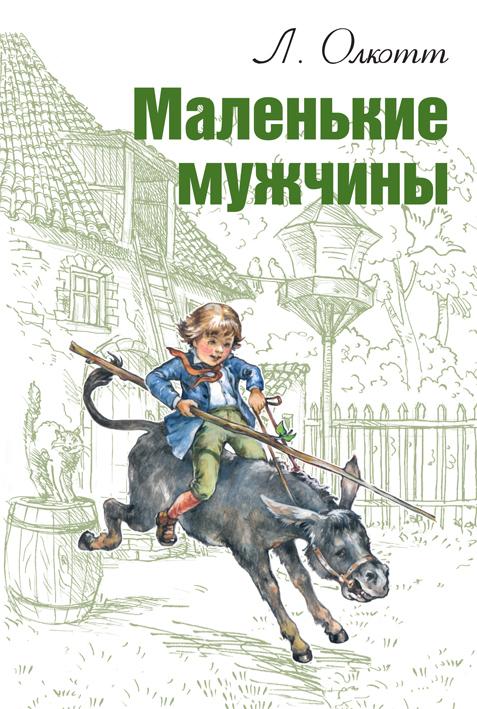 Луиза Мэй Олкотт «Маленькие мужчины»