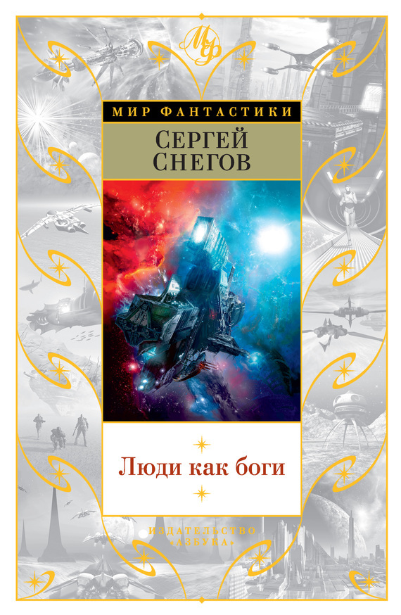 Сергей Снегов «Люди как боги (сборник)»