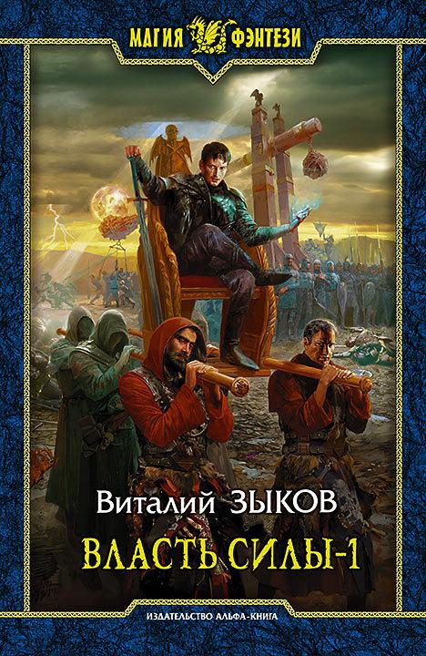 Виталий Зыков «Власть силы. Том1. Война напороге»