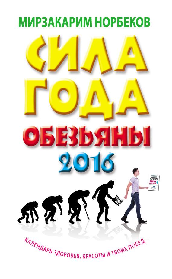 Мирзакарим Норбеков «Сила года Обезьяны. Календарь здоровья, красоты и твоих побед 2016»