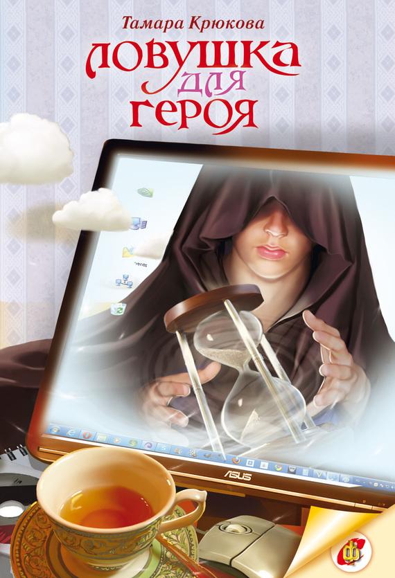 Тамара Крюкова «Ловушка для героя»