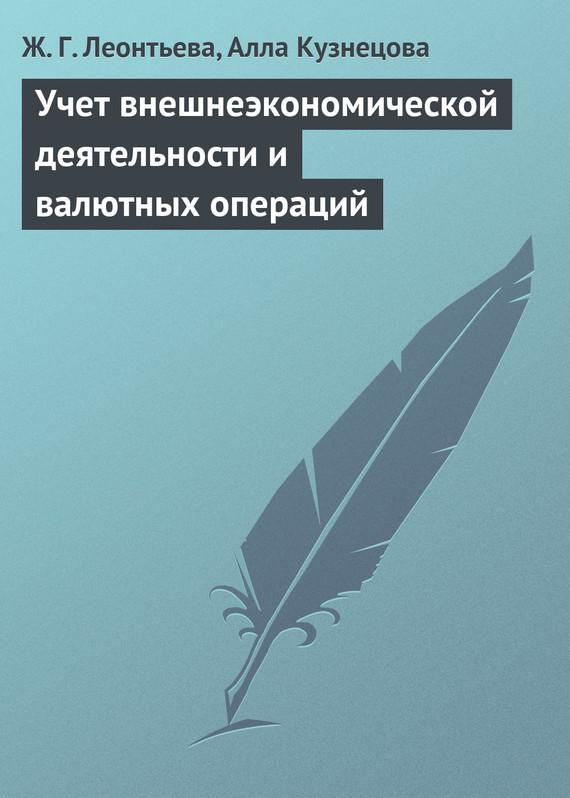 Обложка книги. Автор - Алла Кузнецова