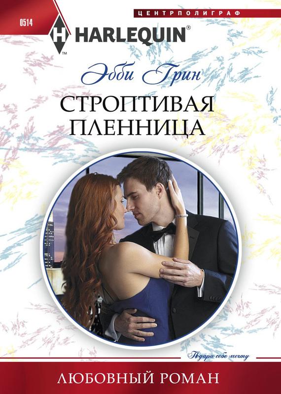 Любовный роман скачать в формате txt