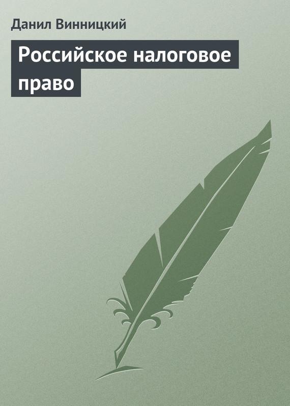Обложка книги. Автор - Данил Винницкий
