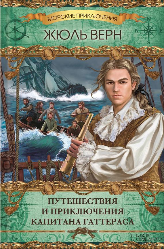 Жюль Верн «Путешествия и приключения капитана Гаттераса»