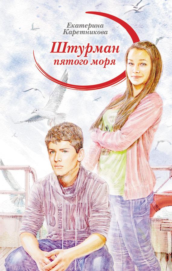 Екатерина Каретникова «Штурман пятого моря»