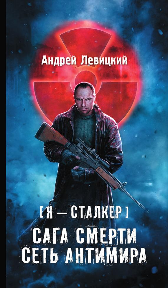 Андрей Левицкий «Сага смерти. Сеть Антимира»