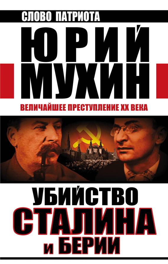 Юрий Мухин «Убийство Сталина и Берии. Величайшее преступление XX века»