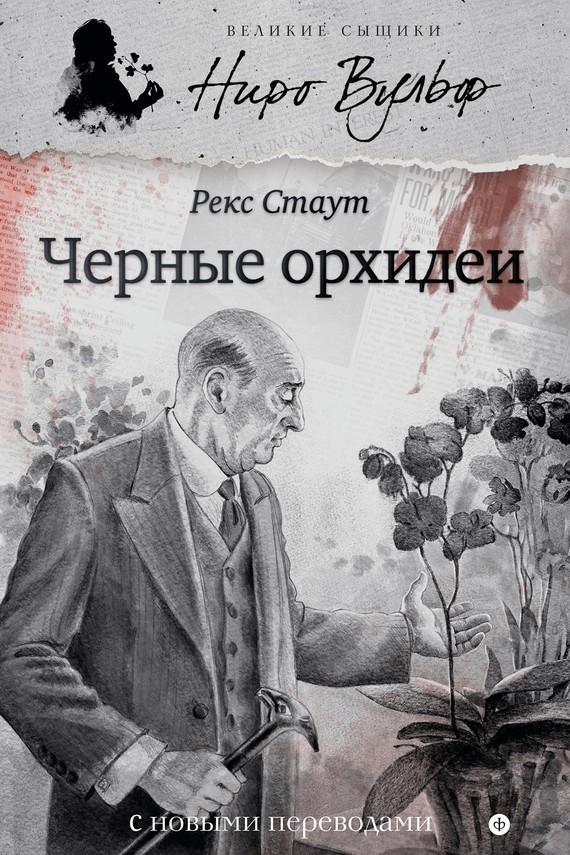 Рекс Стаут «Черные орхидеи (сборник)»