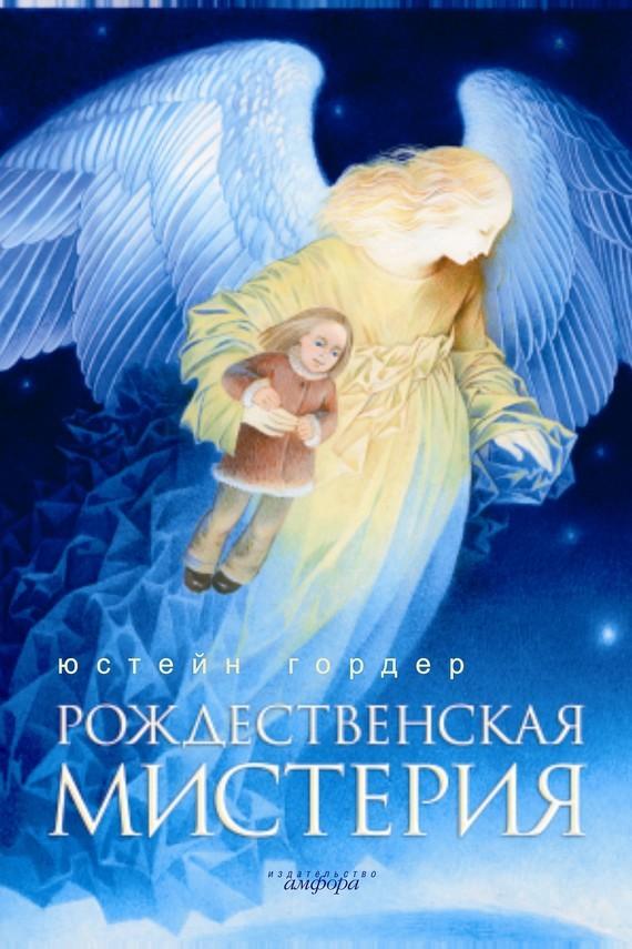 Юстейн Гордер «Рождественская мистерия»
