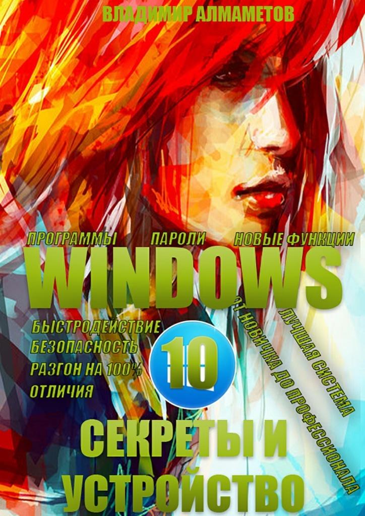 Владимир Алмаметов «Windows 10. Секреты иустройство»