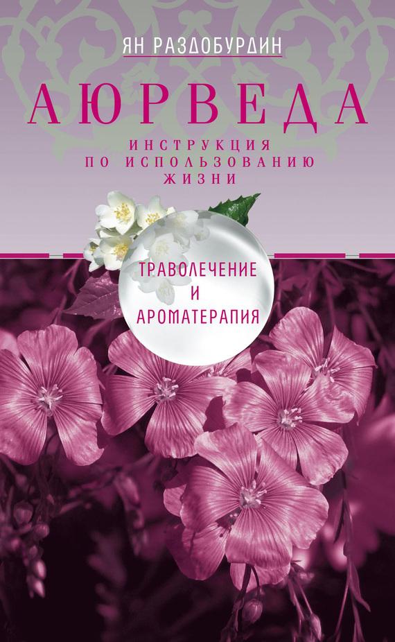 Ян Раздобурдин «Аюрведа. Траволечение и ароматерапия»