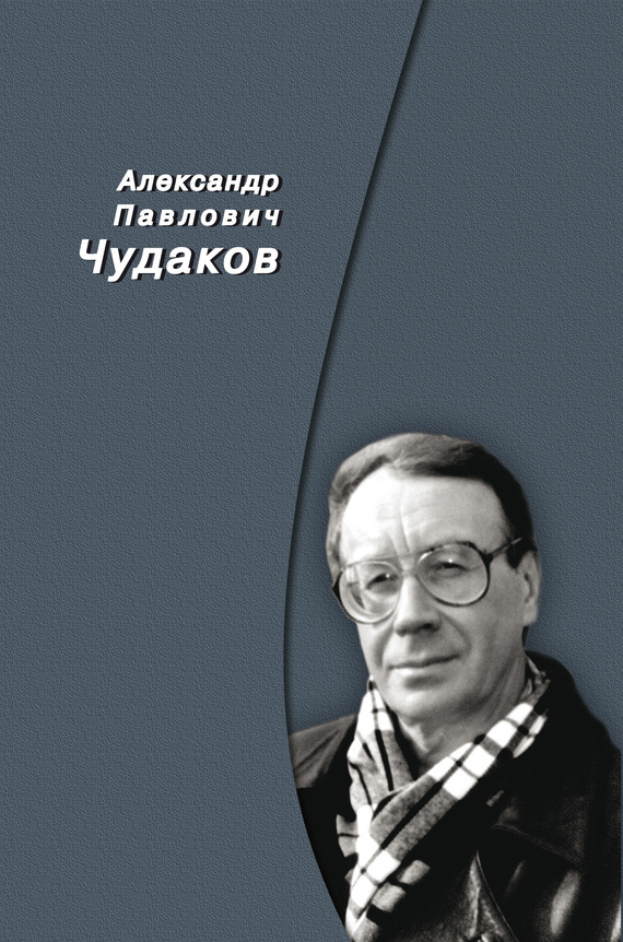 Александр Чудаков «Сборник памяти»