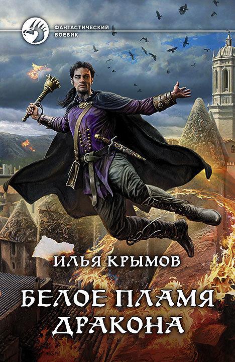 Илья Крымов «Белое пламя дракона»