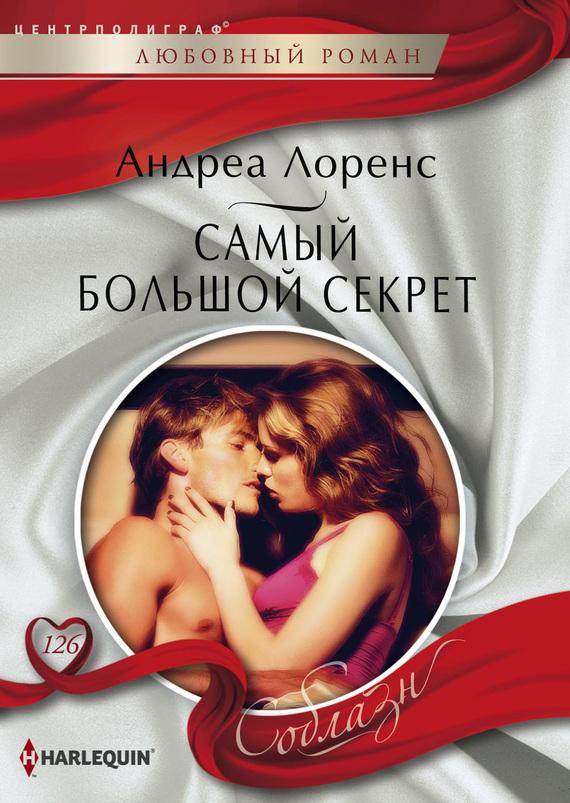 Андреа Лоренс «Самый большой секрет»