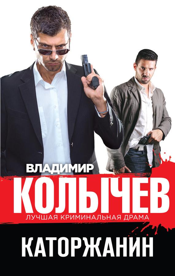 Владимир Колычев «Каторжанин»
