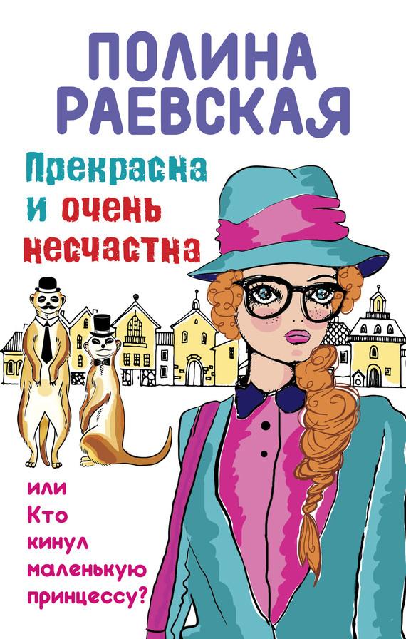 Полина Раевская «Прекрасна иочень несчастна, илиКто кинул маленькую принцессу»
