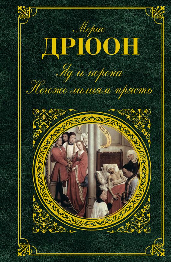 Морис Дрюон «Яд икорона. Негоже лилиям прясть (сборник)»