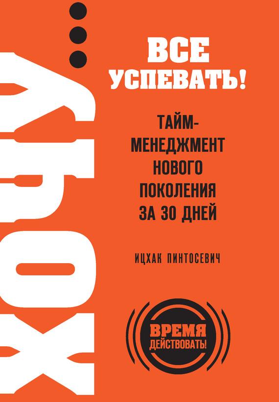 Ицхак Пинтосевич «ХОЧУ… все успевать! Тайм-менеджмент нового поколения за 30 дней»