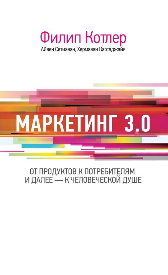 Филип Котлер, Хермаван Картаджайя, Айвен Сетиаван «Маркетинг 3.0: от продуктов к потребителям и далее – к человеческой душе»