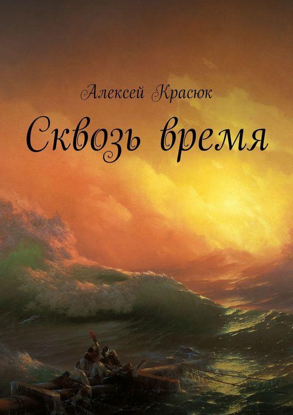 Алексей Красюк «Сквозь время»
