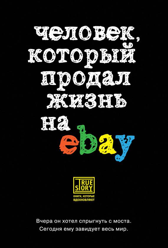 Книга которой нет скачать бесплатно epub