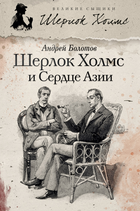 Андрей Болотов «Шерлок Холмс иСердце Азии»