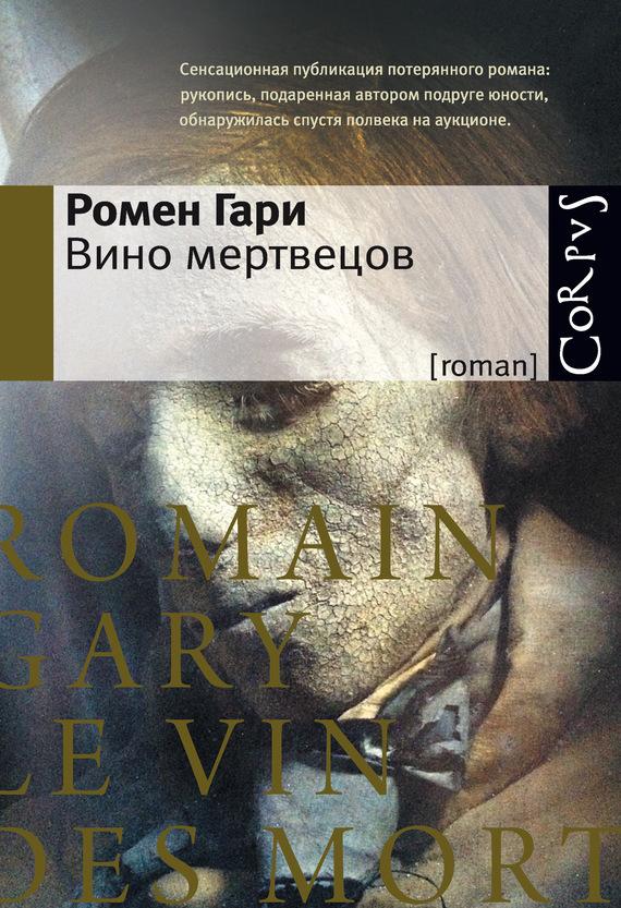 Вино мертвецов - Ромен Гари читать онлайн или скачать бесплатно fb2 epub txt rtf