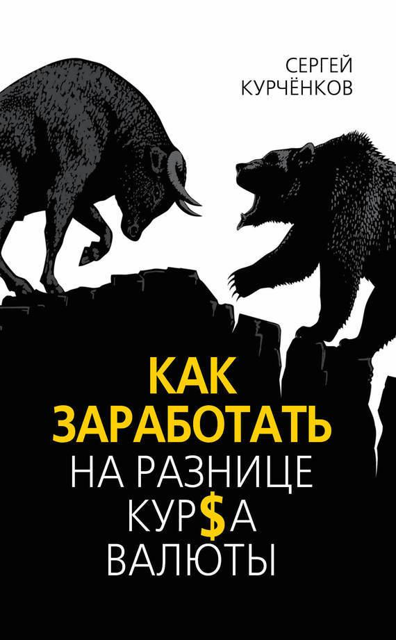 Обложка книги. Автор - Сергей Курчёнков