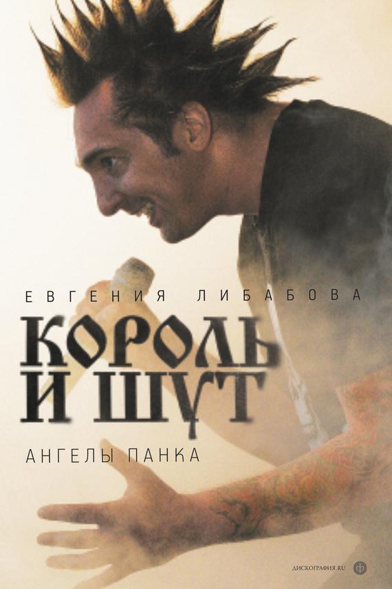 Евгения Либабова ««Король и Шут». Ангелы панка»