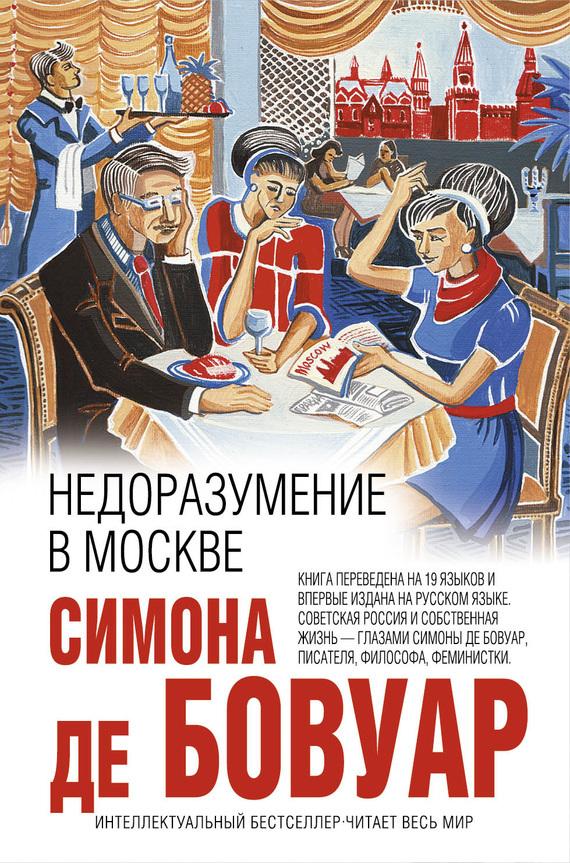 Симона де Бовуар «Недоразумение в Москве»