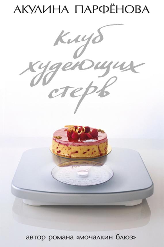 Акулина Парфенова «Клуб худеющих стерв»