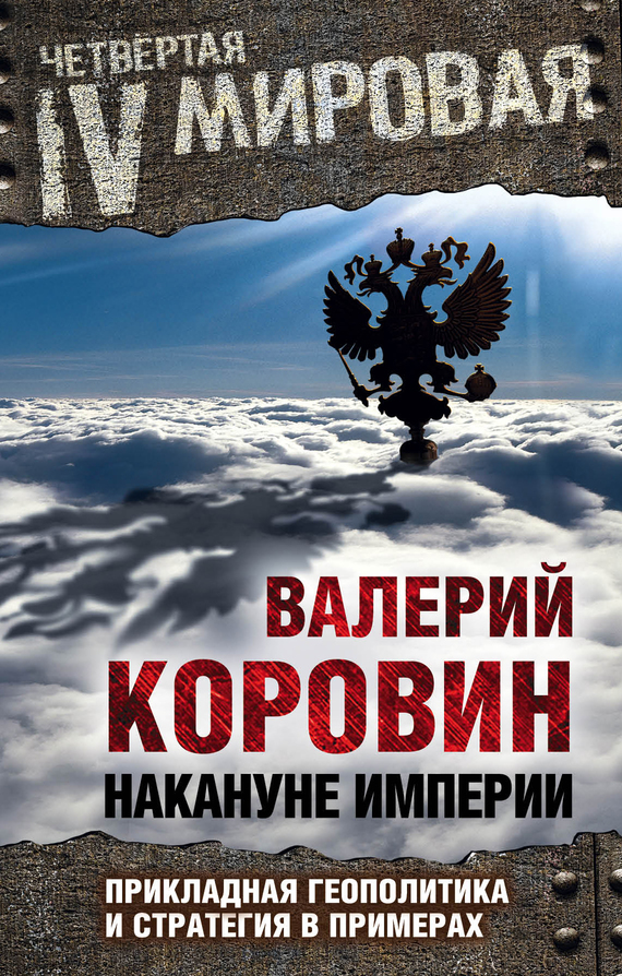 Валерий Коровин «Накануне империи. Прикладная геополитика и стратегия в примерах»