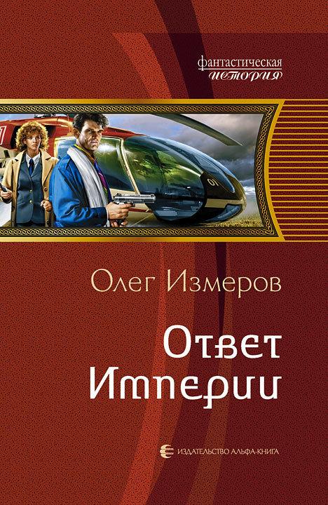 Олег Измеров «Ответ Империи»