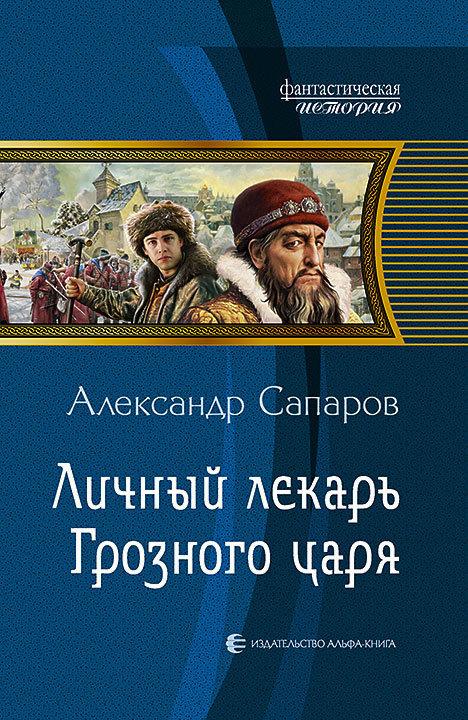 Александр Сапаров «Личный лекарь Грозного царя»