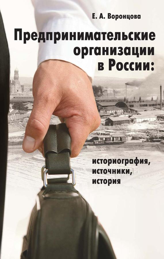 фото обложки издания Предпринимательские организации в России. Историография, источники, история