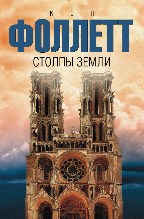 Кен Фоллетт «Столпы земли»