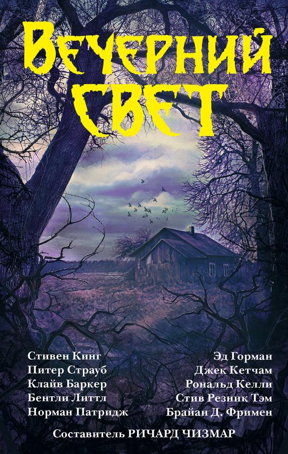 В эти дни в продажу поступает еще одна, на этот раз уже тематическая антология рассказов в жанре мистики и ужасов