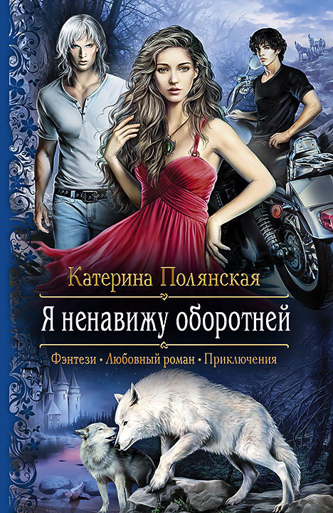 Катерина Полянская «Яненавижу оборотней»