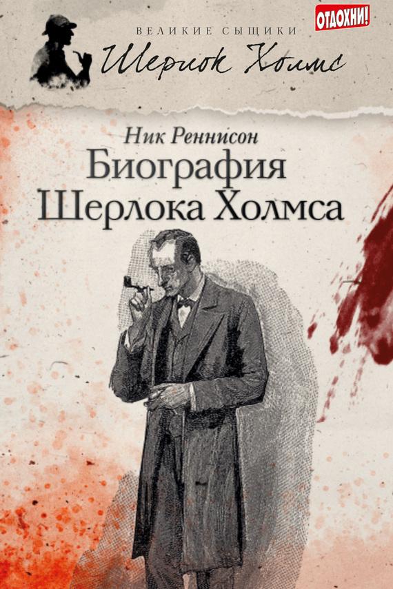 Ник Реннисон «Биография Шерлока Холмса»