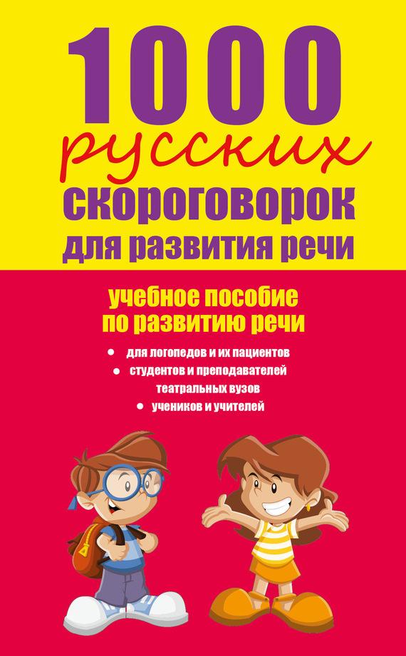 Елена Лаптева «1000 русских скороговорок для развития речи: учебное пособие»