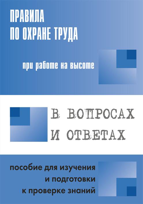 Обложка книги Правила по охране труда при работе на высоте в вопросах и ответах. Пособие для изучения и подготовки к проверке знаний