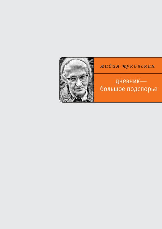 Лидия Чуковская «Дневник – большое подспорье…»