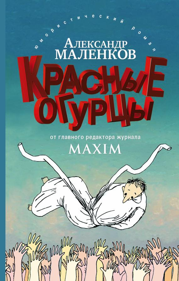 Александр Маленков «Красные огурцы»