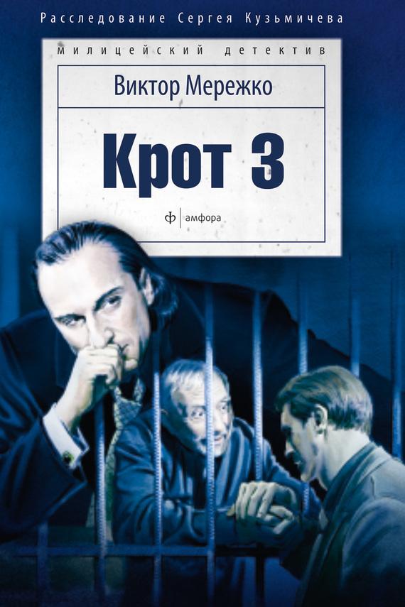 Виктор Мережко «Крот3. Сага о криминале»