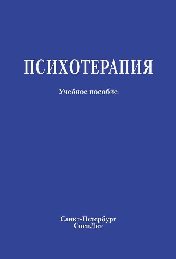 Коллектив авторов «Психотерапия. Учебное пособие»