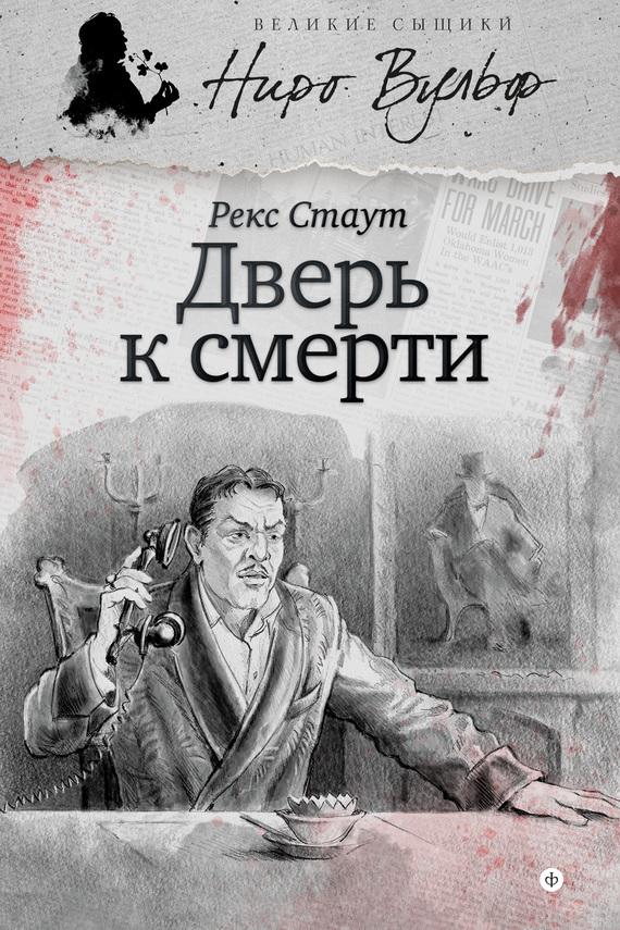 Рекс Стаут «Дверь к смерти (сборник)»