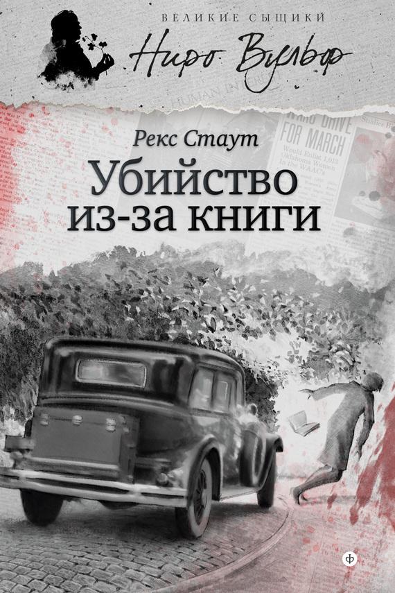 Рекс Стаут «Убийство из-за книги (сборник)»