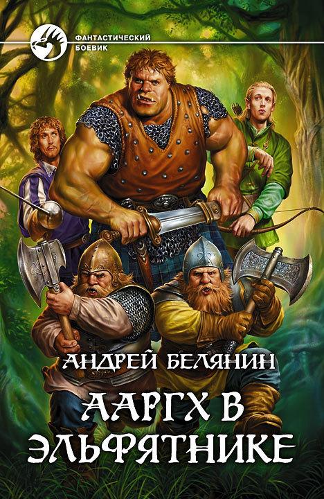 Андрей Белянин «Ааргх в эльфятнике»